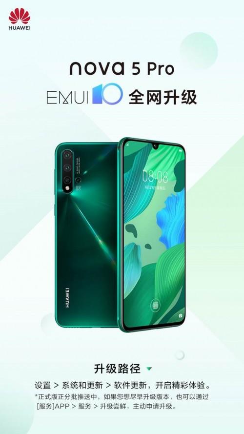 华为nova 5 Pro开启EMUI10全网升级 高清畅连通话体验不容错过