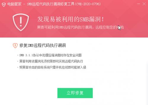 """Win10新漏洞被称""""永恒之黑"""" 危害不亚于""""永恒之蓝"""""""