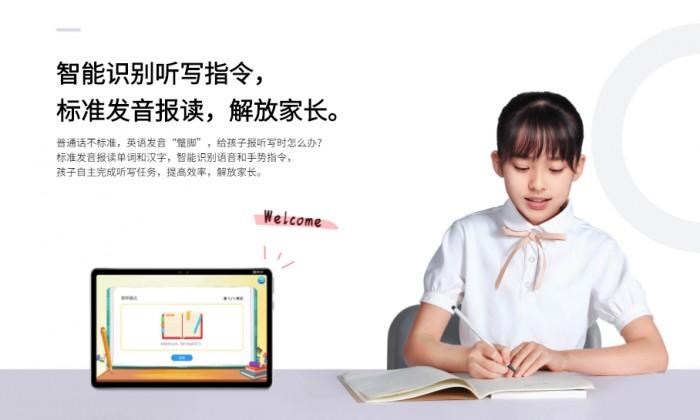 线上开学以来,读书郎教育直播平板为何大受欢迎