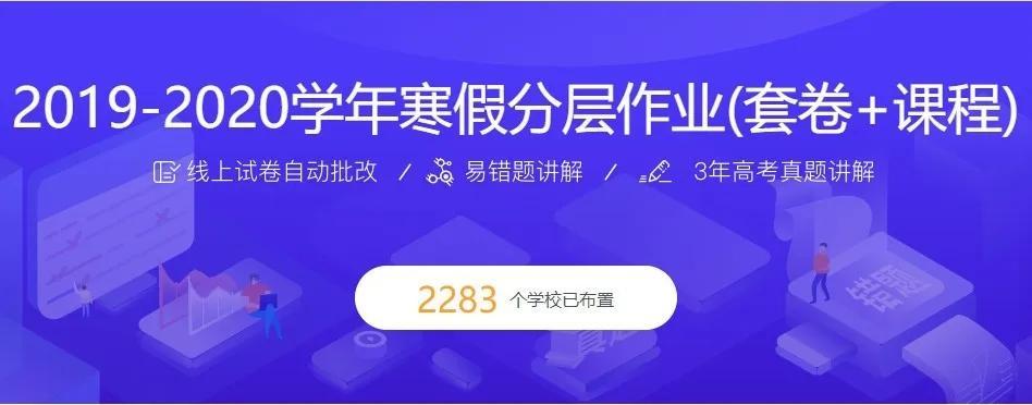 """2283所高中学校借助升学e网通平台 布置""""互联网+""""寒假作业"""