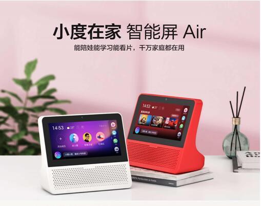 预售仅279元的小度新款智能屏Air 最具性价比的智能音箱 买它!