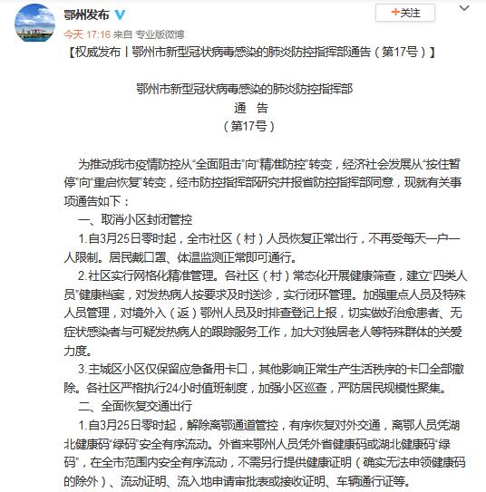 鄂州取消封闭管控 3月25日起鄂州人员出行恢复正常
