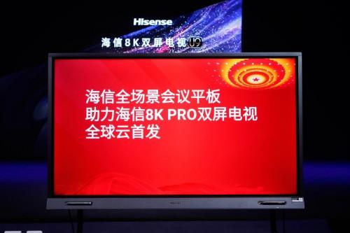 海信全场景会议平板助力8K PRO双屏电视全球云首发!