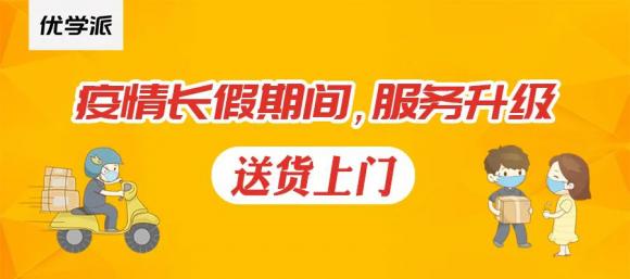 """优学派2020年荣获""""全国产品和服务质量诚信示范企业""""称号"""
