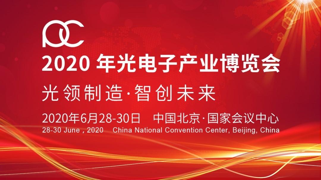 """""""光领制造,智创未来""""——2020年光电子产业博览会6月在京召开"""