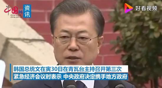 文在寅宣布向韩七成家庭发钱是怎么回事?他怎么说?