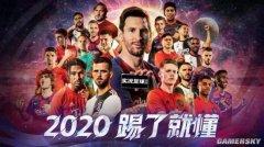 """《实况足球2020》全新版本MatchD"""""""