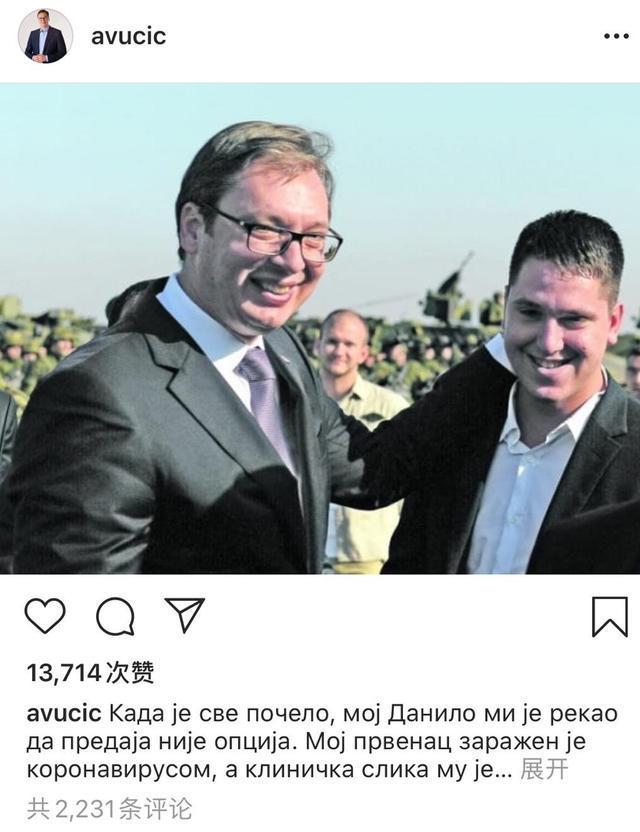 塞尔维亚总统儿子感染新冠病毒,WHO:不要将疫情政治化
