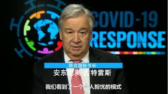 联合国秘书长古特雷斯:全球15亿儿童受新冠疫情冲击