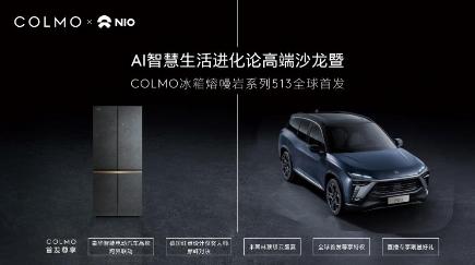 COLMO×NIO蔚来×科大讯飞,熔幔岩新品冰箱跨界发布演绎AI智慧生活