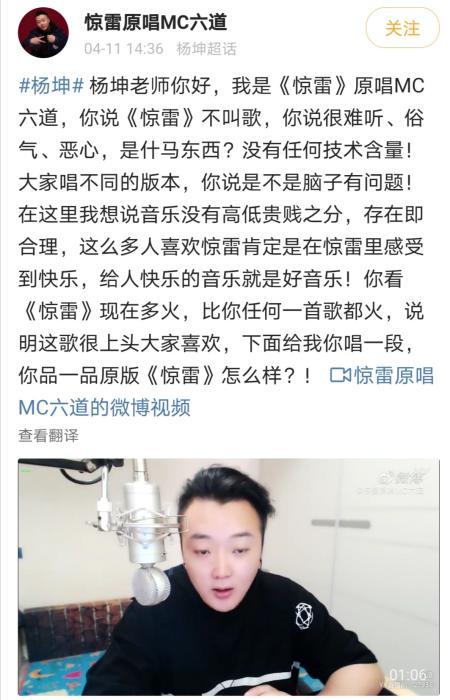 MC六道回应杨坤评论《惊雷》。来源:微博截图