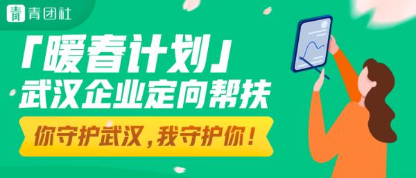 """青团社""""暖春计划""""上线首周覆盖6000余家武汉企业"""