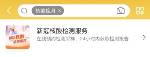 这4类外地返京人员请关注:上京东可在线预约核酸检测服务