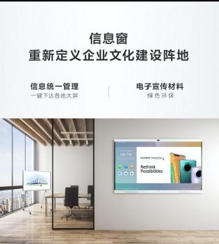 华为云WeLink加持,华为企业智慧屏带来智慧办公新体验