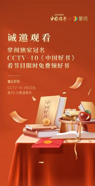掌阅独家冠名的《中国好书》将准时登场 连续六年为读者奉献书香盛宴