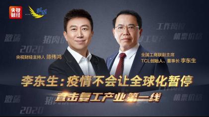 李东生与陈伟鸿云对话,直言全球化不因疫情暂停
