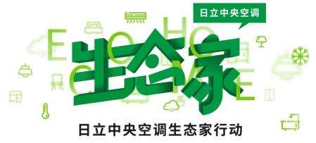 日立中央空调:助力健康 倾力打造健康生态家