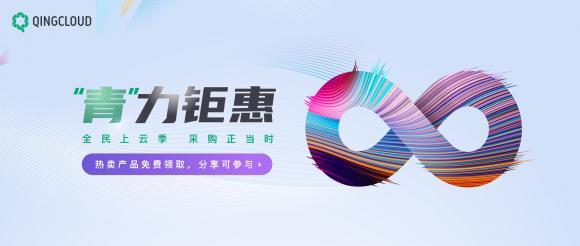 青云QingCloud推出全民上云采购季 0.1折低价狂潮来袭