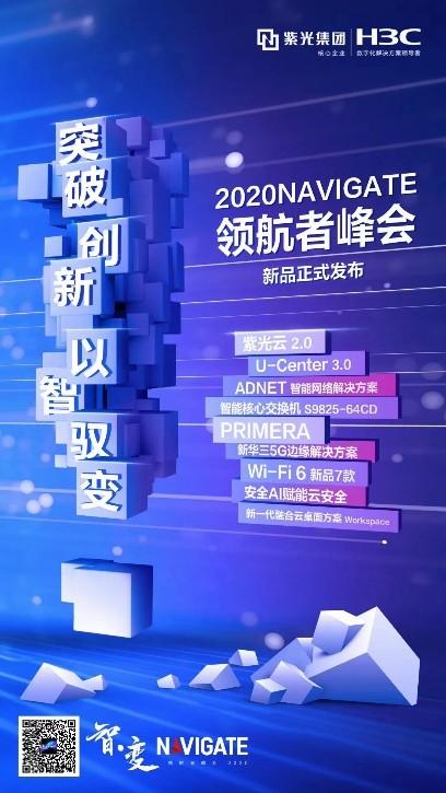 多款新品亮相2020 NAVIGATE 领航者峰会,新华三筑造智·变时代创新基石