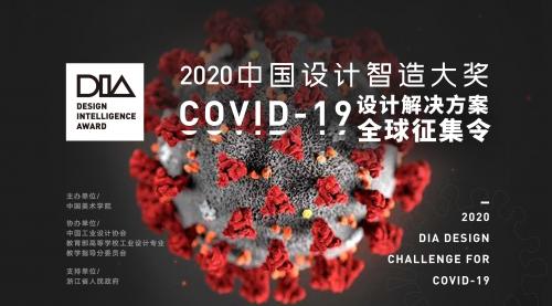 """2020中国设计智造大奖 """"COVID-19设计解决方案全球征集令"""""""