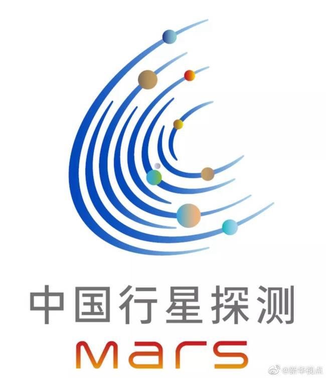 中国首次火星探测任务名称公布 任务标识亮相