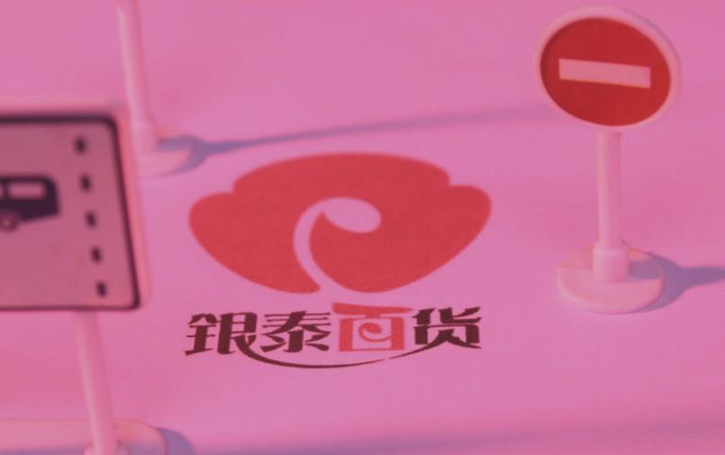 银泰百货:第二批新零售导购招聘计划约500名 武汉占四成_零售_电商报