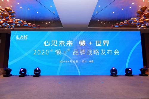 """心见未来 懒+世界!2020""""懒+""""品牌战略发布会革新来袭"""
