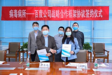百度、中国疾控中心病毒病所联合设立基因测序工作站,新冠病毒研究再提速