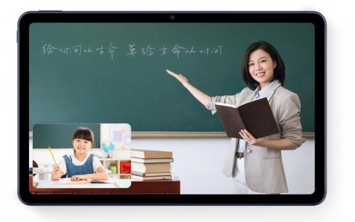 华为MatePad开启热销,基础教育在线学习设备开启新纪元