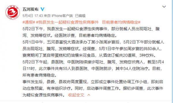 安徽55人参加宴席后发烧腹泻 最新官方通报来了