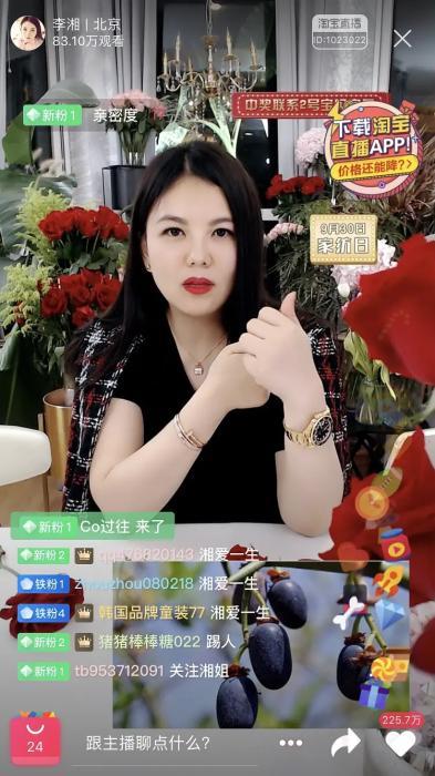 视频截图:李湘在直播中