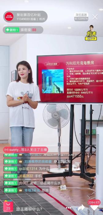 视频截图:刘涛在直播中卖房