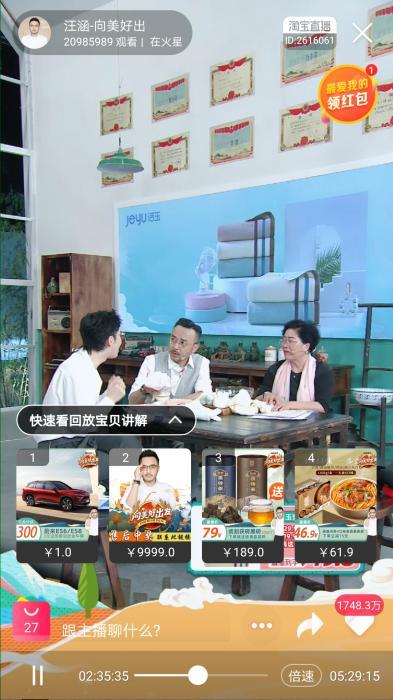 视频截图:陈赫、朱桢在直播中
