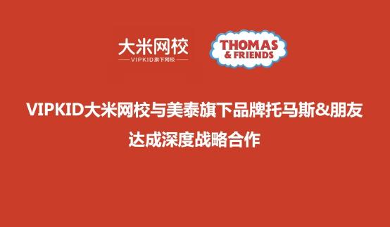 官宣:VIPKID大米网校与玩具巨头美泰旗下品牌托马斯&朋友达成深度战略合作