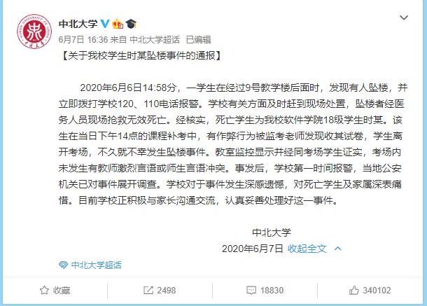 中北大学一学生坠亡 校方回应:事发前补考作弊被发现