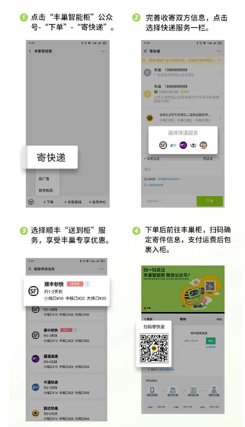 """丰巢""""送到柜""""寄件服务全国上线 顺丰省内6元起_物流_电商报"""