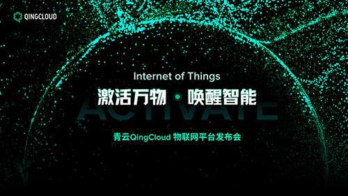 青云科技物联网平台:智慧化对数据中心节能降耗之影响