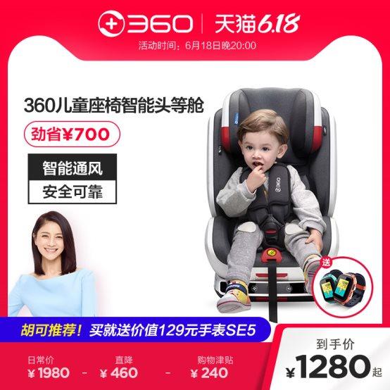 明星宝妈的选择!胡可将携360儿童安全座椅加入618直播购物狂欢