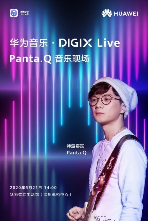 华为DIGIX数字生活节来了,好看好玩不容错过!