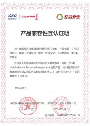 """亚信安全与中国长城完成兼容性认证 共建网络安全产业""""朋友圈"""""""