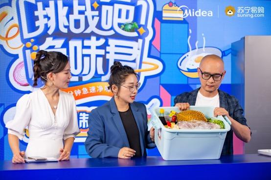 首档全明星微综艺式带货直播,美的冰箱为新鲜生活助燃打call