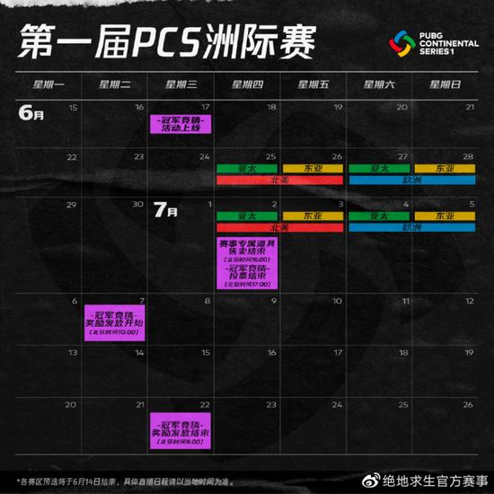 PCS1-赛事日程
