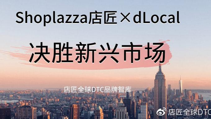 跨境独立站平台Shoplazza店匠与跨境支付商dLocal达成合作_跨境电商_电商报