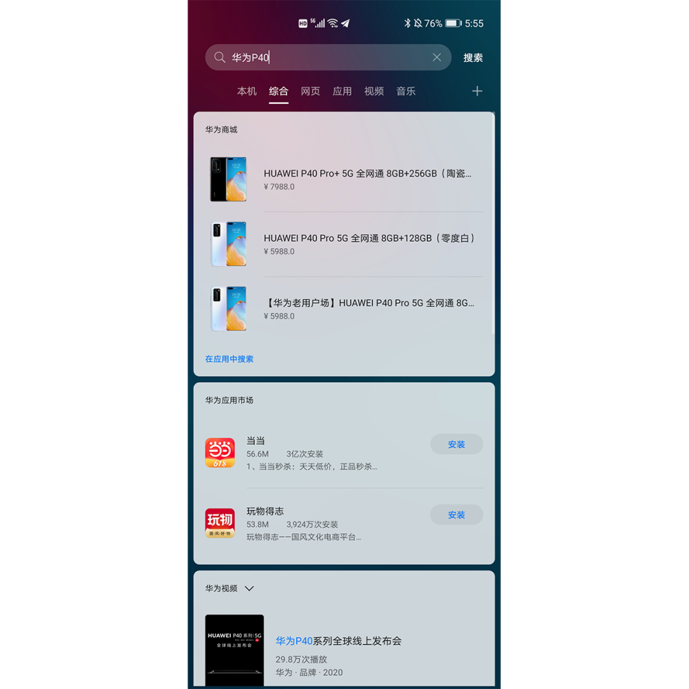 华为智慧助手·今天:购物真不用直接打开app