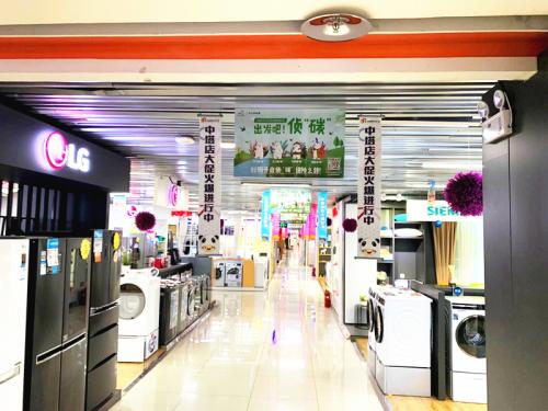 零售端助力绿色经济发展 国美推动绿色家电走进中国家庭