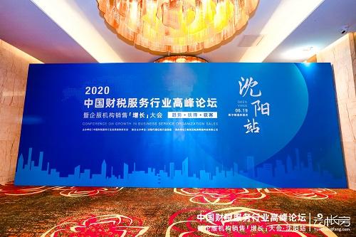 大咖云集,共谋未来 2020年首届中国财税服务行业高峰论坛在沈阳隆重召开