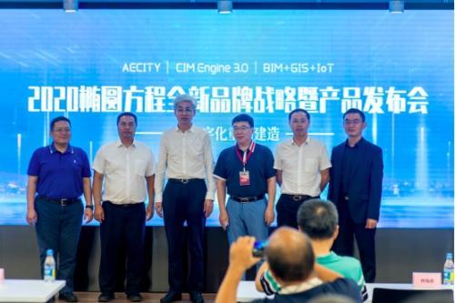 迎新基建热潮,椭圆方程AECITY®品牌与CIM Engine全国首发