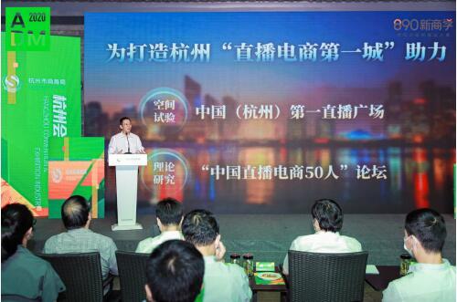 """巴九灵携手杭商旅,助力打造杭州""""直播电商第一城"""""""
