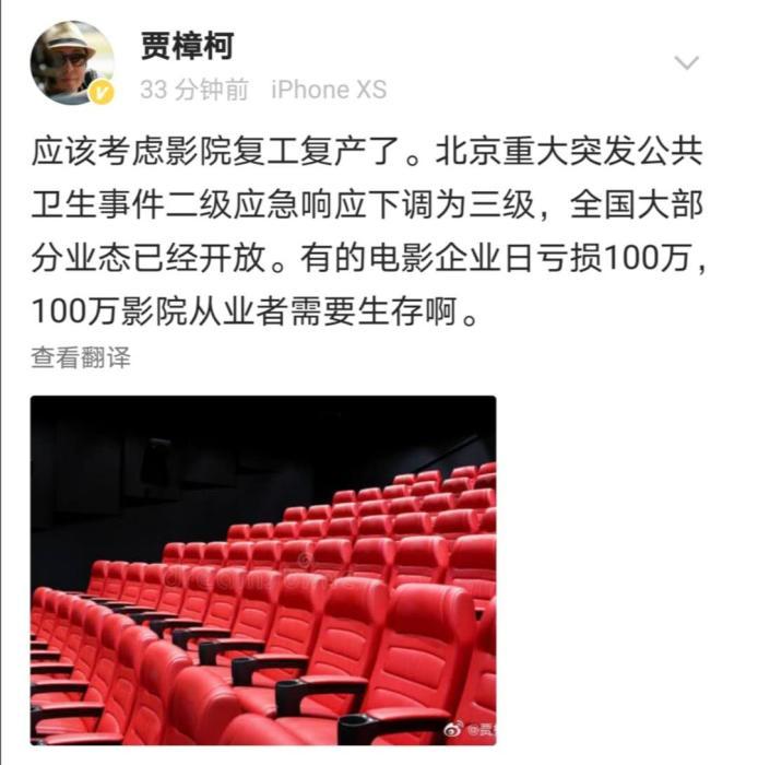 贾樟柯发声呼吁考虑影院复工复产。来源:微博截图