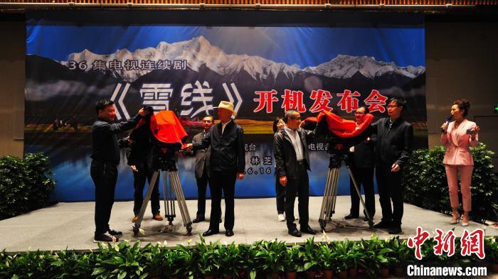 图为6月16日,由西藏、河南两地联合打造的中国国家广电总局脱贫攻坚重点剧目--36集电视剧《雪线》在西藏林芝举行开机发布会。 张伟 摄